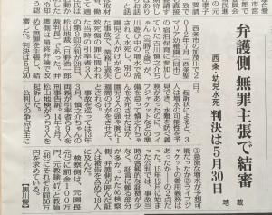 毎日新聞:弁護側無罪主張で結審 西条・幼児水死 判決は5月30日