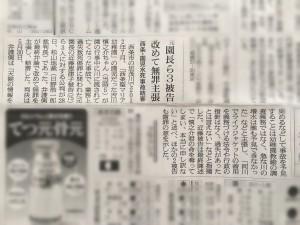 朝日新聞:元園長ら3被告 改めて無罪主張