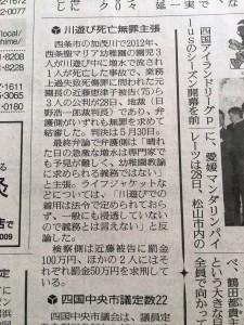 読売新聞:川遊び死亡無罪主張