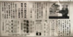 平成28年6月15日付朝日新聞