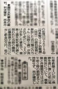 平成28年6月15日付毎日新聞