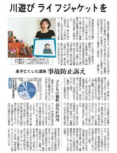 2016年8月18日付け東京新聞『川遊び、ライフジャケットを 息子亡くした遺族が事故防止訴え』