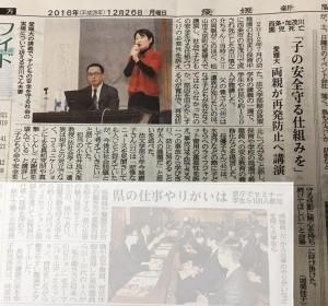 2016年12月26日付 愛媛新聞