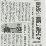 181220読売新聞