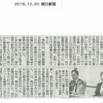 20181220朝日新聞