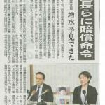 181220愛媛新聞